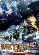 Metro - Japanese Movie Cover (xs thumbnail)