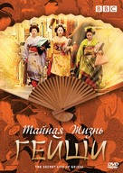 """The Secret Life of Geisha"" - Russian DVD cover (xs thumbnail)"