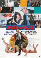 Wrong Is Right - Japanese Movie Poster (xs thumbnail)