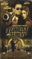 The Replacement Killers - Russian Movie Cover (xs thumbnail)