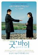 Okuribito - South Korean Movie Poster (xs thumbnail)