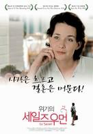 Le secret - South Korean poster (xs thumbnail)
