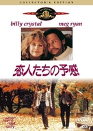 When Harry Met Sally... - Japanese DVD movie cover (xs thumbnail)