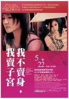 Sing kung chok tse yee: Ngor but mai sun, ngor mai chi gung - Taiwanese Movie Poster (xs thumbnail)