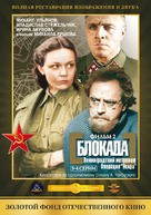 Blokada: Leningradskiy metronom, Operatsiya Iskra - Russian DVD cover (xs thumbnail)