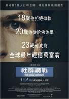 The Social Network - Taiwanese Movie Poster (xs thumbnail)