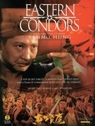 Dung fong tuk ying - DVD cover (xs thumbnail)