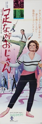 Daddy Long Legs - Japanese Movie Poster (xs thumbnail)
