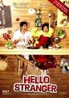 Kuan meun ho - Singaporean Movie Poster (xs thumbnail)