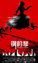 Gang de qin - Chinese Movie Poster (xs thumbnail)