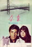 The Graduate - Japanese Movie Cover (xs thumbnail)