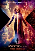 Dark Phoenix - Hong Kong Movie Poster (xs thumbnail)