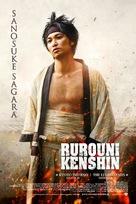 Rurôni Kenshin: Kyôto taika-hen - Philippine Movie Poster (xs thumbnail)