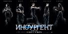 Insurgent - Russian Movie Poster (xs thumbnail)