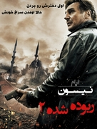 Taken 2 - Iranian Movie Poster (xs thumbnail)