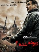Taken 2 - Iranian Movie Poster (xs thumbnail)