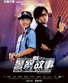 New Police Story - Hong Kong Movie Poster (xs thumbnail)