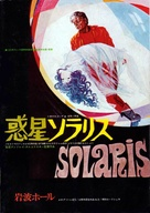 Solyaris - Japanese Movie Poster (xs thumbnail)