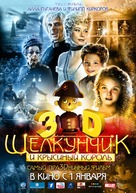 Nutcracker: The Untold Story - Russian Movie Poster (xs thumbnail)
