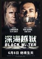 Black Water - Chinese Movie Poster (xs thumbnail)