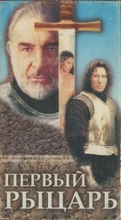 First Knight - Russian VHS movie cover (xs thumbnail)