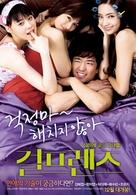 Gyeolpeurenjeu - South Korean Movie Poster (xs thumbnail)