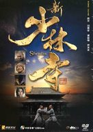 Xin shao lin si - Chinese DVD cover (xs thumbnail)