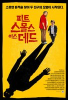 Pete Smalls Is Dead - South Korean Movie Poster (xs thumbnail)
