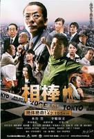Aibô: Gekijô-ban - Zettai zetsumei! 42.195km Tôkyô Biggu Shiti Marason - Japanese Movie Poster (xs thumbnail)