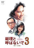 """""""Sôri to yobanai de"""" - Japanese Movie Cover (xs thumbnail)"""