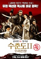 Brotherhood of Blades II: The Infernal Battlefield - South Korean Movie Poster (xs thumbnail)