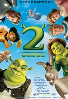 Shrek 2 - Hong Kong Movie Poster (xs thumbnail)