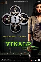 Vikalp - Indian Movie Poster (xs thumbnail)