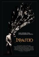 Abattoir - Greek Movie Poster (xs thumbnail)