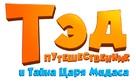 Tadeo Jones 2: El Secreto Del Rey Midas - Russian Logo (xs thumbnail)
