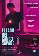 Nan Fang Che Zhan De Ju Hui - Spanish Movie Poster (xs thumbnail)