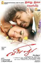 Villu - Indian Movie Poster (xs thumbnail)