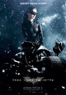 The Dark Knight Rises - Israeli Movie Poster (xs thumbnail)