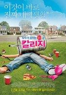 College - South Korean Movie Poster (xs thumbnail)