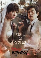 """Rude Miss Young-Ae"" - South Korean Movie Poster (xs thumbnail)"