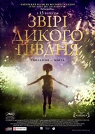 Beasts of the Southern Wild - Ukrainian Movie Poster (xs thumbnail)