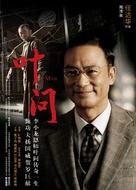 Yip Man - Chinese Movie Poster (xs thumbnail)