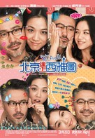 Finding Mr. Right - Hong Kong Movie Poster (xs thumbnail)