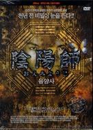 Onmyoji - South Korean Movie Cover (xs thumbnail)