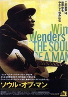 The Soul of a Man - Japanese poster (xs thumbnail)