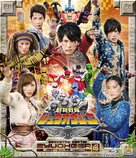 """Dôbutsu Sentai Jûôjâ"" - Japanese Blu-Ray movie cover (xs thumbnail)"