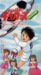 """Ganbare! Kikkâzu"" - Japanese VHS cover (xs thumbnail)"