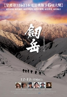 Tsurugidake: ten no ki - Taiwanese Movie Poster (xs thumbnail)