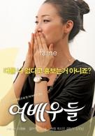 Actresses - South Korean Movie Poster (xs thumbnail)