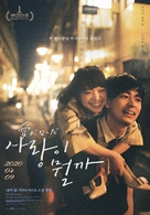 What Is Love? - South Korean Movie Poster (xs thumbnail)